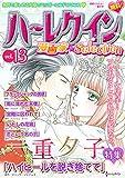 ハーレクイン 漫画家セレクション vol.13 (ハーレクインコミックス)