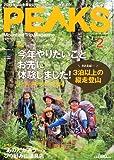 PEAKS (ピークス) 2014年 02月号 [雑誌]