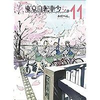 東京自転車少女。 11 (アース・スターコミックス)