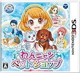 わんニャンペットショップ - 3DS 日本コロムビア CTR-P-BWNJ(JPN)