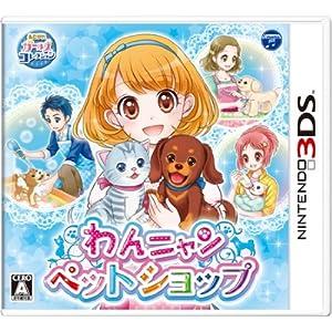 わんニャンペットショップ - 3DS