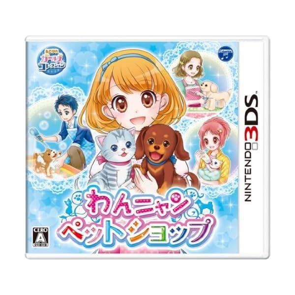 わんニャンペットショップ - 3DSの商品画像