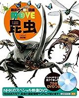 トーハンと講談社、「動く図鑑MOVE」「大昆虫展」のコラボフェア