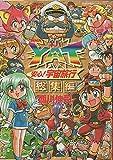 新・Yat安心!宇宙旅行 総集編 (テレビコミックス)