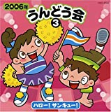 2006年うんどう会(3)ハロー!サンキュー