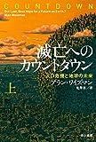 滅亡へのカウントダウン(上)人口危機と地球の未来 (ハヤカワ・ノンフィクション文庫)