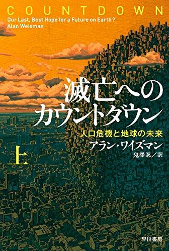 滅亡へのカウントダウン(上)人口危機と地球の未来 (ハヤカワ文庫NF)