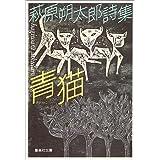 青猫 萩原朔太郎詩集 (集英社文庫)