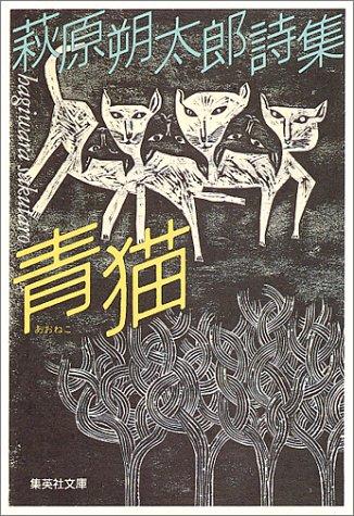 青 猫 萩原朔太郎詩集 (集英社文庫)