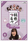 桃色つるべVol.2 紫盤Blu-ray