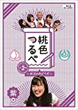 桃色つるべVol2 紫盤Bluray