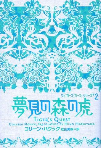夢見の森の虎 タイガーズ・カース・シリーズ#2の詳細を見る