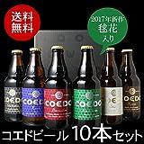 旅行好きにおすすめのコエドビール6選