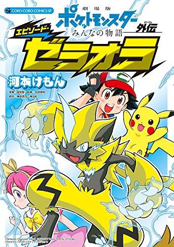 劇場版ポケットモンスター みんなの物語外伝 エピソード・ゼラ...