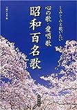 心の歌・愛唱歌 昭和百名歌 (主婦の友ベストBOOKS)