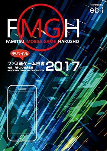 ファミ通モバイルゲーム白書2017<ファミ通モバイルゲーム白書> (ビジネスファミ通)