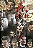 実録・手打ち破り[DVD]