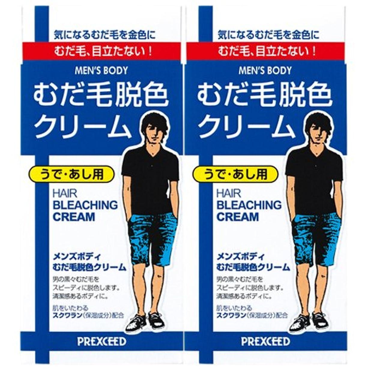 最小化する汚染かき混ぜるメンズボディ むだ毛脱色クリーム N (40g+80g)×2個パック (医薬部外品)