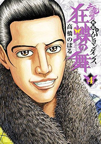 土竜の唄外伝 狂蝶の舞~パピヨンダンス~ 4 (ビッグコミックス)