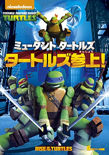 ミュータント タートルズ タートルズ参上! [DVD]...
