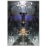 【映画パンフレット】宇宙戦艦ヤマト2202 愛の戦士たち 第一章「嚆矢篇」(ポストカード付)