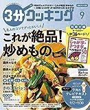 【日本テレビ】3分クッキング 2019年9月号 [雑誌]
