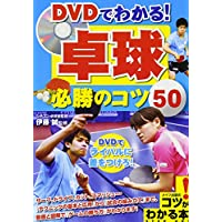 DVDでわかる! 卓球 必勝のコツ50 (コツがわかる本!)