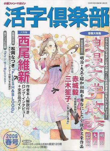 活字倶楽部 2009年 06月号 [雑誌]の詳細を見る