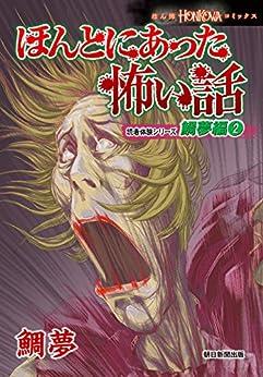 [鯛夢]のほんとにあった怖い話 読者体験シリーズ 鯛夢編(2) (HONKOWAコミックス)
