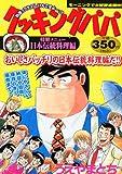 クッキングパパ 特製メニュー 日本伝統料理編 (講談社プラチナコミックス)