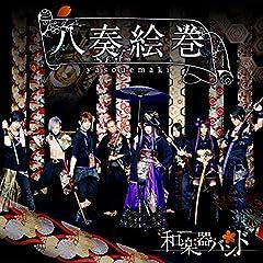 和楽器バンド「華振舞」のジャケット画像