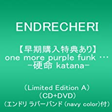 【早期購入特典あり】one more purple funk... -硬命 katana- (Limited Edition A) (CD+DVD)(エンドリ ラバーバンド (purple color)付)