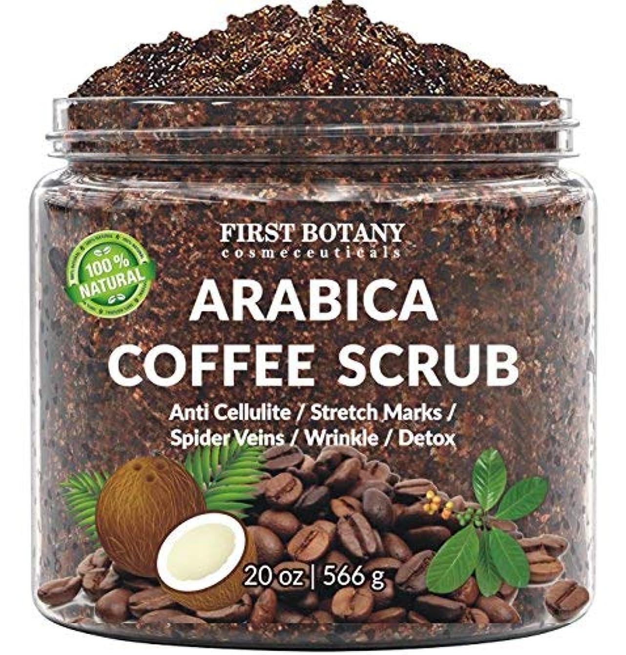 自信があるあいまい注釈を付ける100% ナチュラル アラビカ コーヒースクラブ with 有機コーヒー、ココナッツ、シアバター | ボディースクラブクリーム [海外直送品] (566グラム)