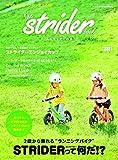 the strider book -ストライダーの本- (ダートスポーツ 2016年 12月号 増刊)