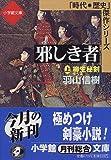 邪しき者〈上〉柳生秘剣 (小学館文庫)