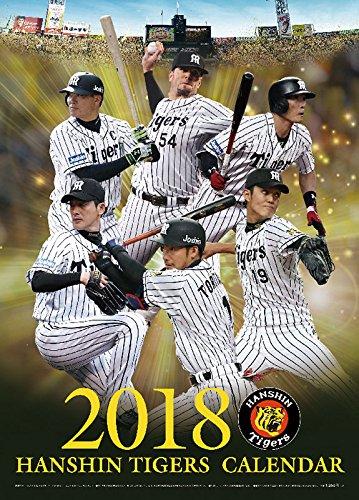 阪神タイガース 2018年 カレンダー 壁掛け A2