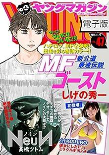 [雑誌] ヤングマガジン 2017年46号 [Weekly Young Magazine 2017-46]