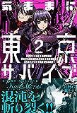 気ままに東京サバイブ。もしも日本が魔物だらけで、レベルアップとハクスラ要素があって、サバイバル生活まで楽しめたら。【電子版特典付】2 (PASH! ブックス)