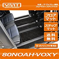 YMT 80系ノア/ヴォクシー(8人ガソリン)フロア+ステップマット ループチェック白黒 -