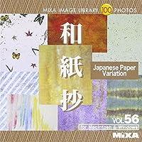 MIXA Image Library Vol.56「和紙抄」