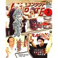 月刊 フルコンタクト KARATE (カラテ) 2009年 03月号 [雑誌]