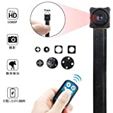 【2020最新型隠しカメラ】小型カメラ LXMIMI リモコン付き 1080P高画質 DIYミニカメラ 動体検知 防犯対策 長時間録画 遠距離コントロール可能 防犯監視カメラ 携帯便利 日本語取扱書付き 12ヶ月間質保証