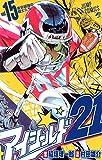 アイシールド21 15 (ジャンプコミックス)