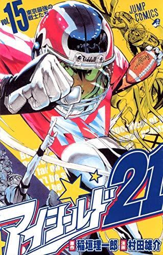 アイシールド21 15 (ジャンプコミックス)の詳細を見る