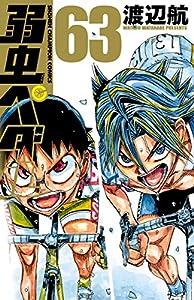 弱虫ペダル 63 (少年チャンピオン・コミックス)