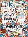LDK (エル・ディー・ケー) 2017年 05月号 [雑誌]