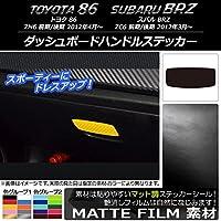 AP ダッシュボードハンドルステッカー マット調 トヨタ/スバル 86/BRZ ZN6/ZC6 前期/後期 2012年3月~ シアン AP-CFMT2222-CY