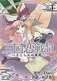 三国恋戦記~とこしえの華墨~(1): アヴァルスコミックス (マッグガーデンコミックス アヴァルスシリーズ)