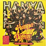 JKT48 Mae Shika Mukanee - Hanya Lihat Depan 前しか向かねえ 通常盤