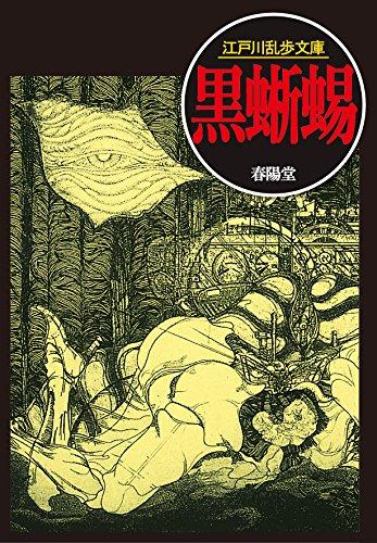 黒蜥蜴 (江戸川乱歩文庫)の詳細を見る